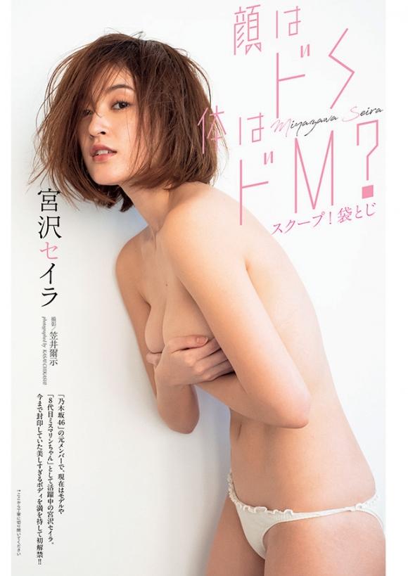 元乃木坂46宮沢セイラ、半裸でGカップ手ぶらセミヌードを晒す