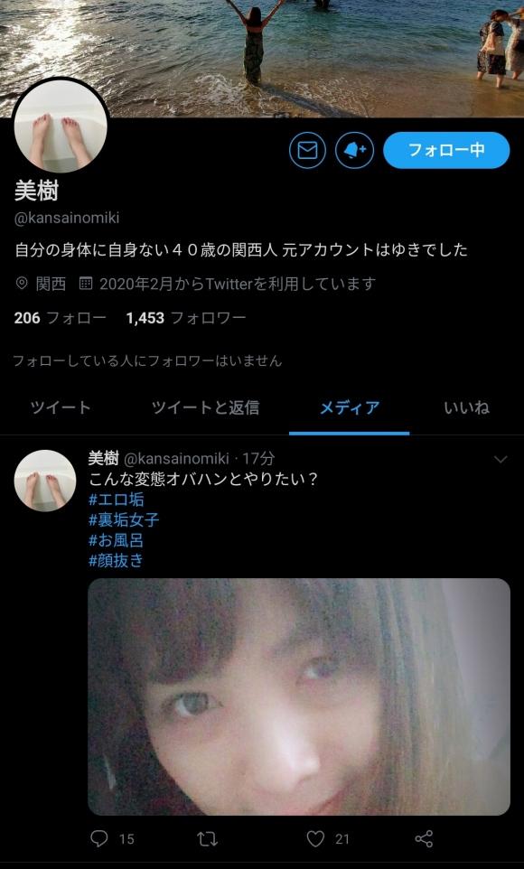 Twitter熟女40歳エロ自撮り4