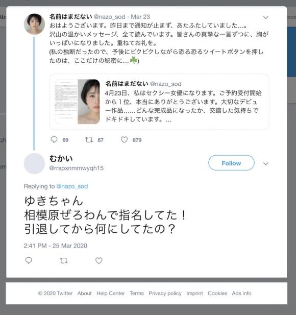 名前未定美少女SODデビュー 1