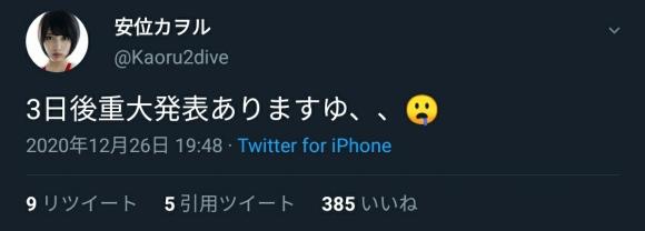 MUTEKI安位薫1