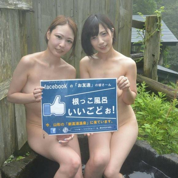 温泉PR美人モデル乳首ポロリ写真1