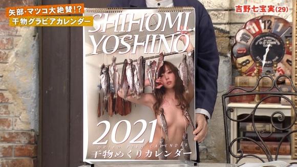 吉野七宝実カレンダー0