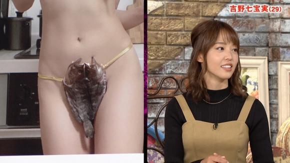 吉野七宝実カレンダー11
