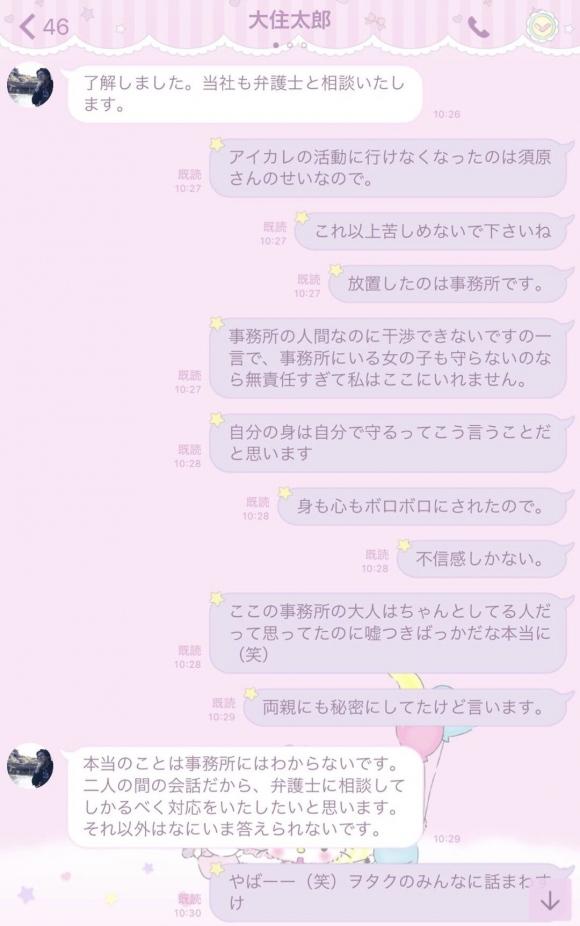 夜空あみ原口桃花2