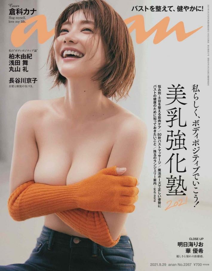 倉科カナがanan表紙で上半身裸になった巨乳手ブラを解禁