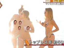 世界さまぁ〜リゾートで海外ヌーディストビーチのトップレス女性が映し出される
