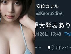 MUTEKI安位薫